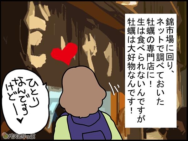 錦町市場に回り、ネットで調べておいた牡蠣の専門店に!生は食べられないんですが牡蠣は大好物なんです!