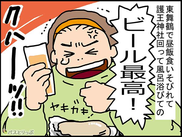 東舞鶴で昼飯くいそびれて護王神社回って風呂浴びてのビール最高!クハーッ!!