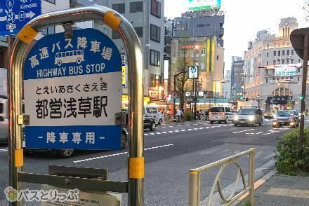 所 浅草 駅 喫煙
