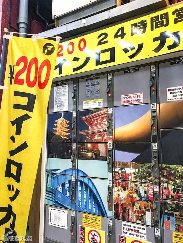 24時間200円リーズナブル!