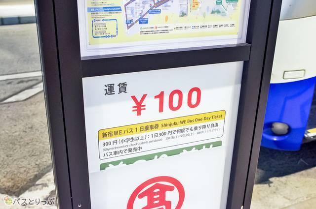 新宿WEバスの運賃は1回100円