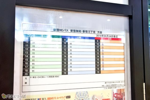 新宿WEバスの時刻表