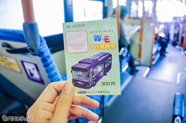 新宿WEバスの1日乗車券は300円