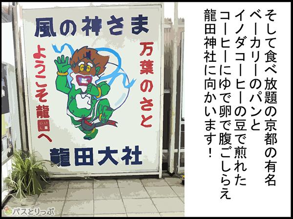 そして食べ放題の京都の有名ベーカリーのパンとイノダコーヒーの豆で煎れたコーヒーにゆで卵で腹ごしらえ 龍田神社に向かいます!