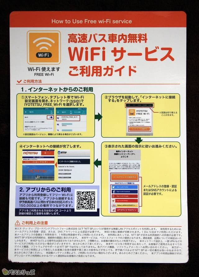 シートポケットにはWi-Fi設定方法のリーフレットが