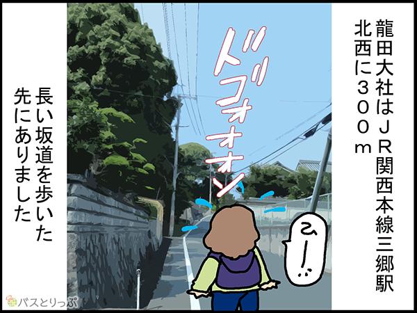 龍田大社はJR関西本戦三郷駅北西に300m 長い坂道を歩いた先にありました