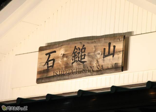 伊予鉄バス「オレンジライナー」東京線 5619_38 石鎚山SA_02