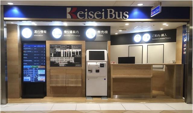 東京駅 京成高速バス案内カウンター