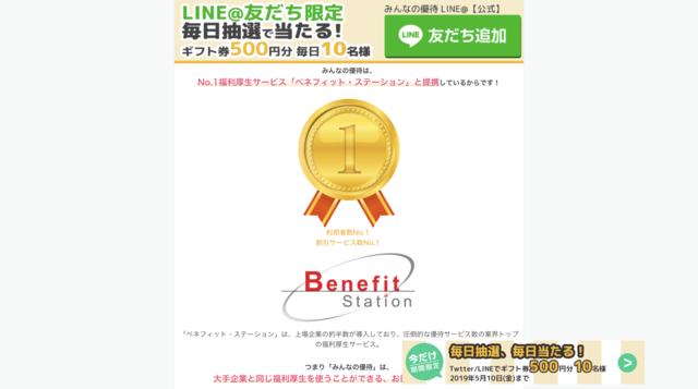 福利厚生サービス「ベネフィット・ステーション」と提携