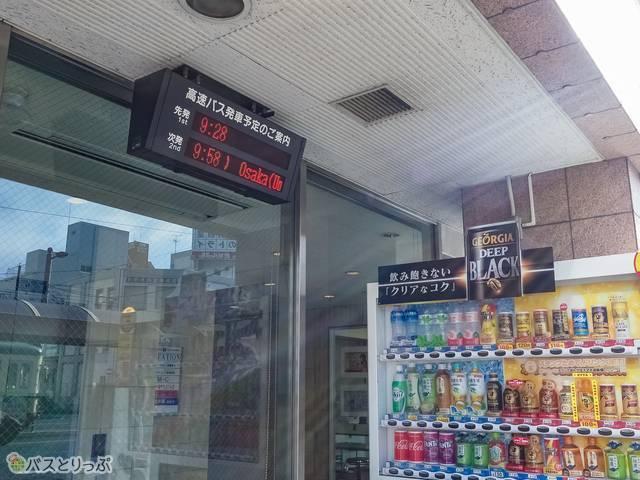 待合室外の電光掲示板