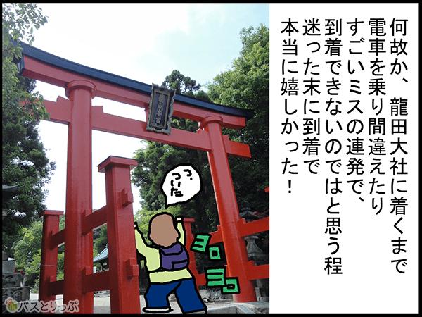 何故か、龍田大社に着くまで電車を乗り間違えたりすごいミスの連発で、到着できないのではと思うほど迷った末に到着で本当に嬉しかった!