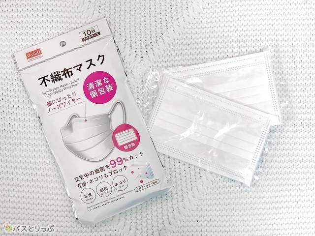 個包装されているベーシックなマスク