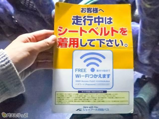 先着順でWi-Fiを利用できる