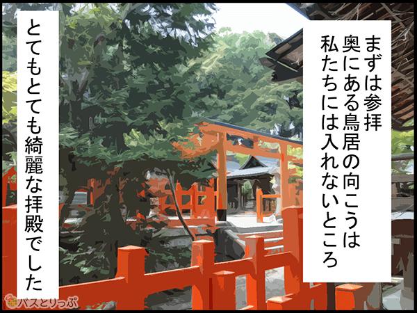 まずは参拝 奥にある鳥居の向こうは私たちには入れないところ とてもとても綺麗な拝殿でした