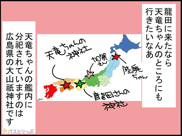 龍田に来たなら天竜ちゃんのところにも行きたいなあ 天竜ちゃんの艦内に分祀されていますのは広島県の大山祇神社です