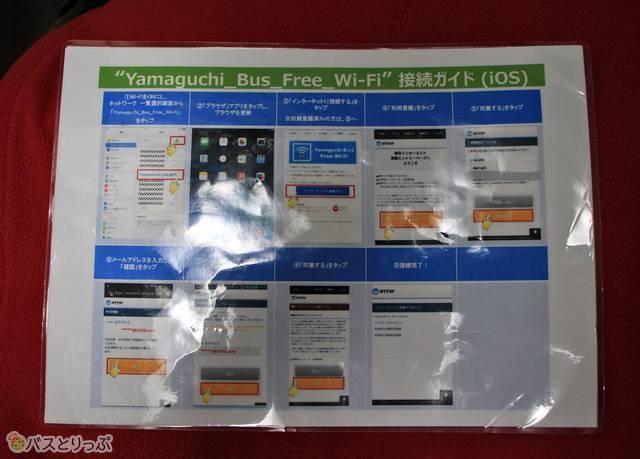 シートポケットに入っているWi-Fiの設定手順書