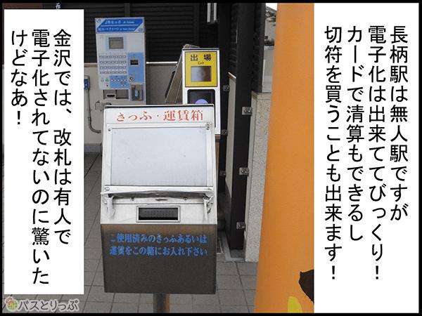 長柄駅は無人ですが電子化は出来ててびっくり!カードで生産もできるし切符を買うことも出来ます!金沢では、改札は有人で電子化されてないのに驚いたけどなあ!