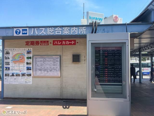 バス総合案内所