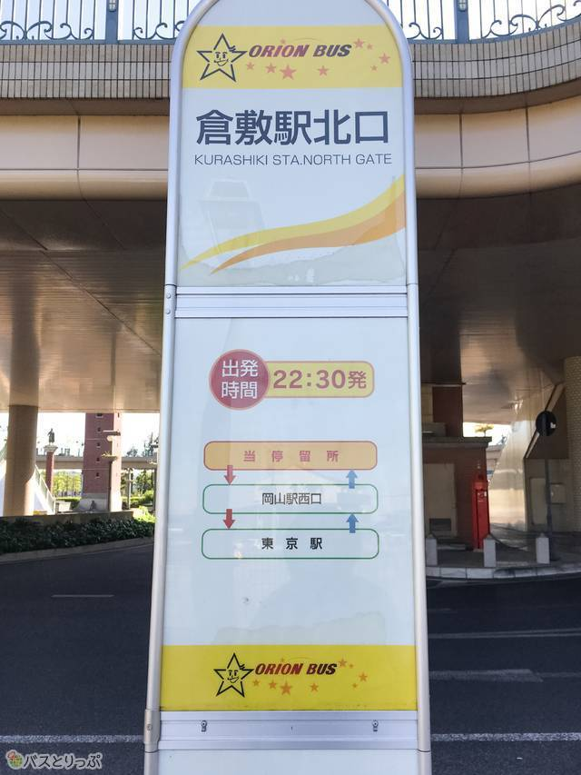 バス停の名前は「倉敷駅北口」です