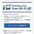 Wi-Fi設定画面(スマートフォン)