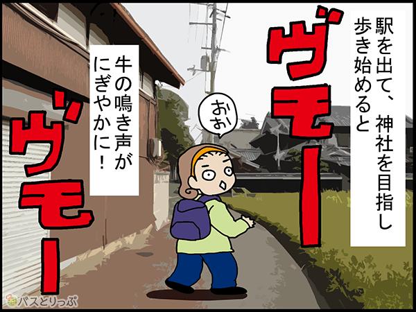 駅を出て、神社を目指し歩き始めると牛の鳴き声がにぎやかに!
