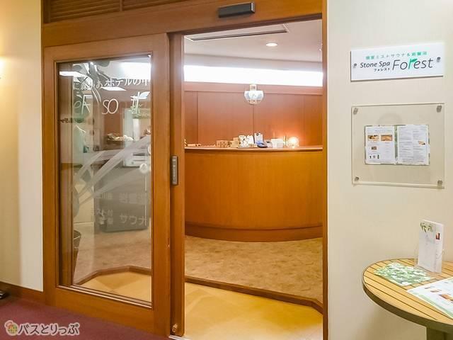 秋田キャッスルホテル内にある「個室ミストサウナ&岩盤浴 Stone Spa フォレスト」