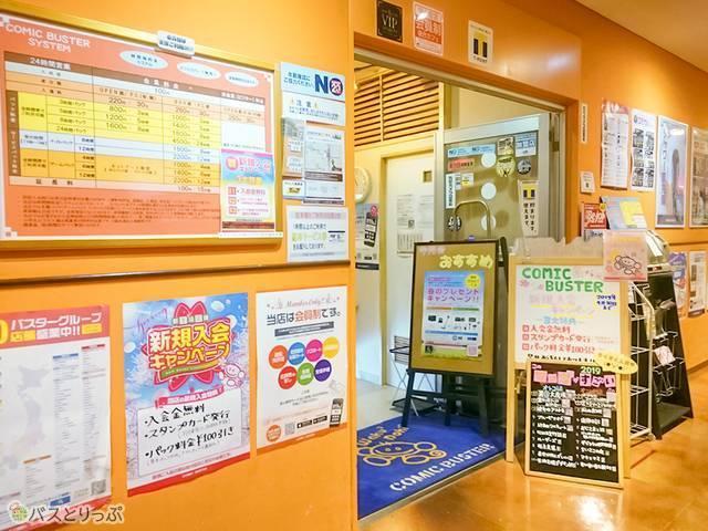 「コミック・バスター アルヴェ秋田駅東口店」入口