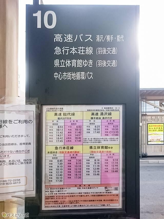 秋田県内各所に向かう高速バスの時刻表