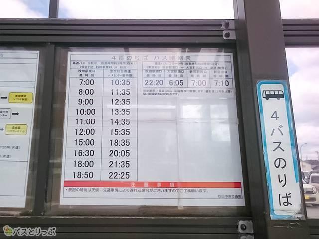 仙台や東京行きの高速バスの時刻表