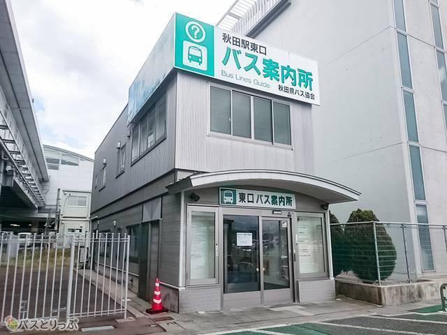 秋田駅東口バス案内所
