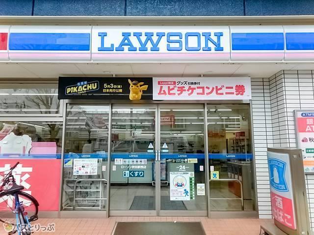 ローソン 秋田駅西店