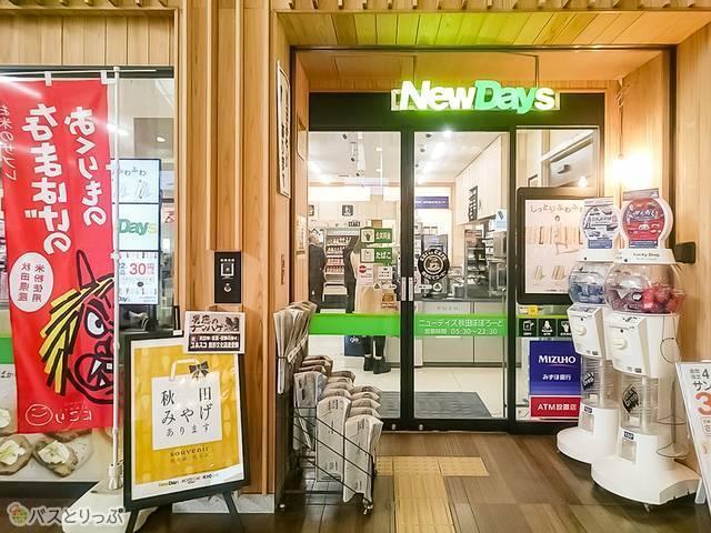 NewDays 秋田ぽぽろーど店