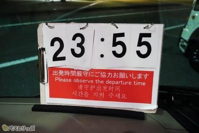 トイレ休憩の時にはバス前方に時間表示が