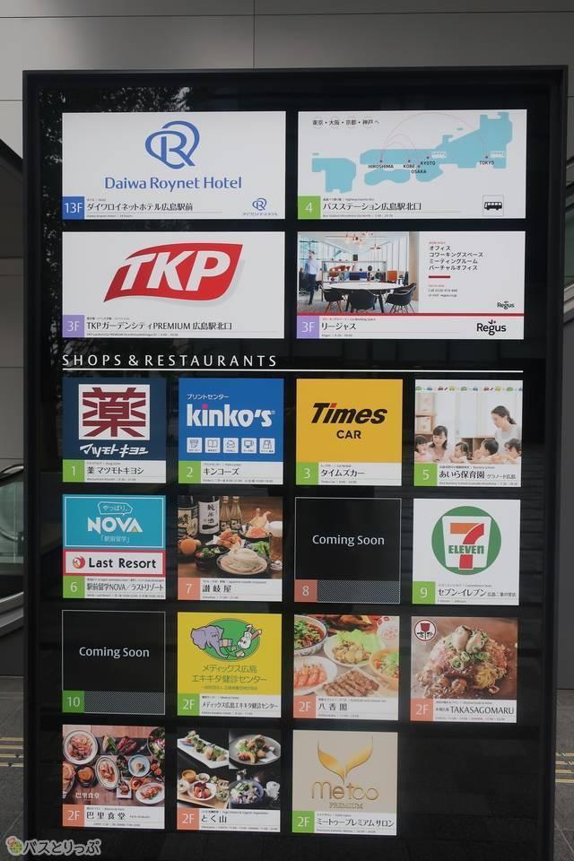 グラノード広島に現在入っているショップはこちらです。昼からの営業が多く、朝 ごはんを食べるところはないそう……