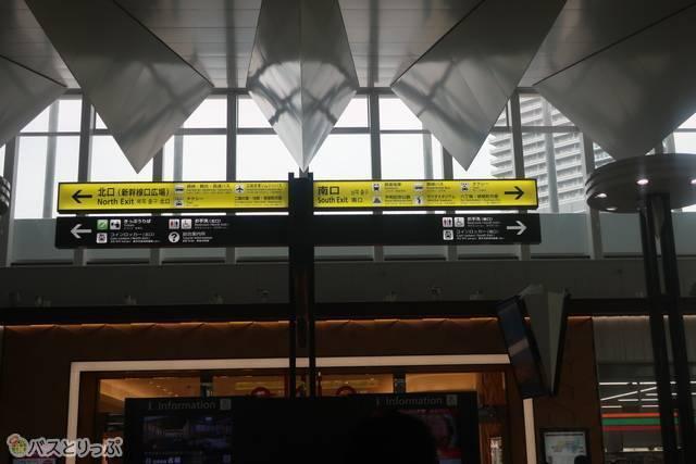 広島駅を出たら名前の通りに「北口(新幹線口)」へ