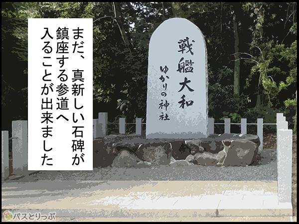 まだ、真新しい石碑が鎮座する参道へ入ることが出来ました
