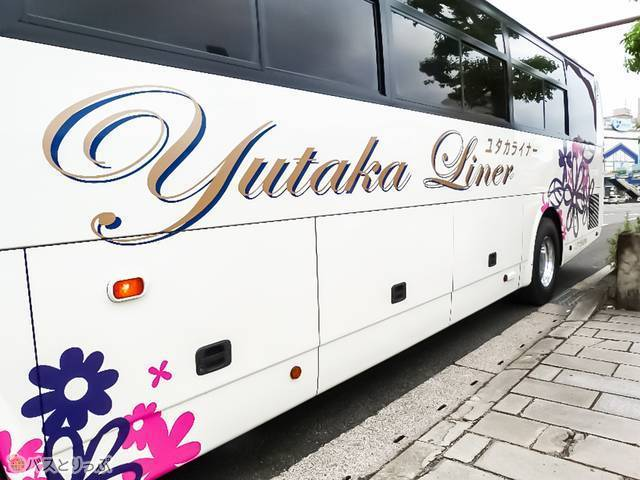 車体横には大きく『ユタカライナー』の文字