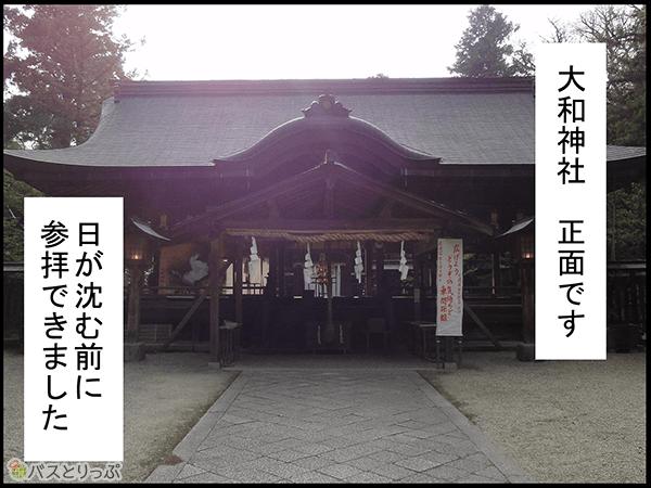 大和神社 正面です 日が沈む前に参拝できました