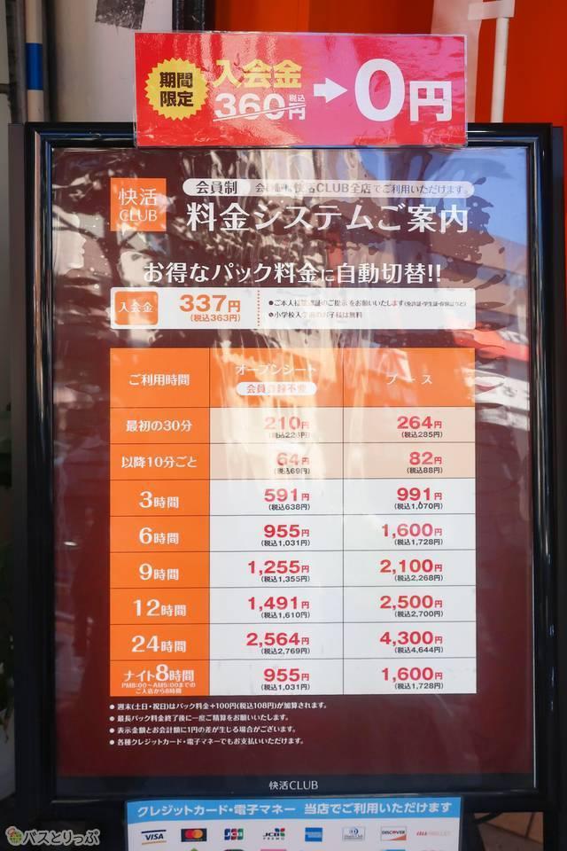快活クラブ 広島中央通り店