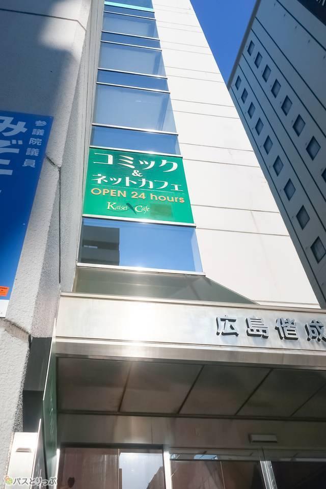 カイセイカフェ 鉄砲町店