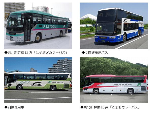 bus_newsmain.png
