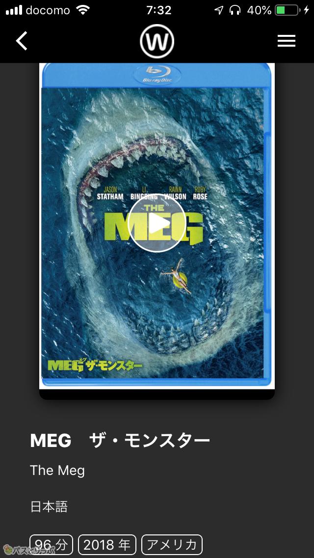 観たい映画を選択すると簡単なあらすじや情報が見られます