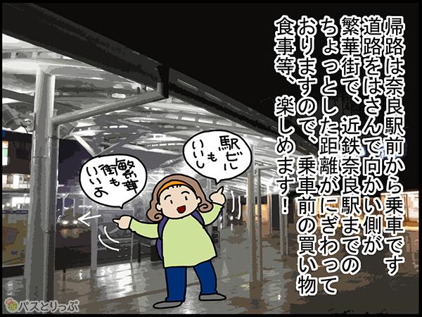 帰路は奈良駅前から乗車です 道路をはさんで向かい側が繁華街で、近鉄奈良駅までのちょっとした距離がにぎわっておりますので、乗車前の買い物食事等、楽しめます!