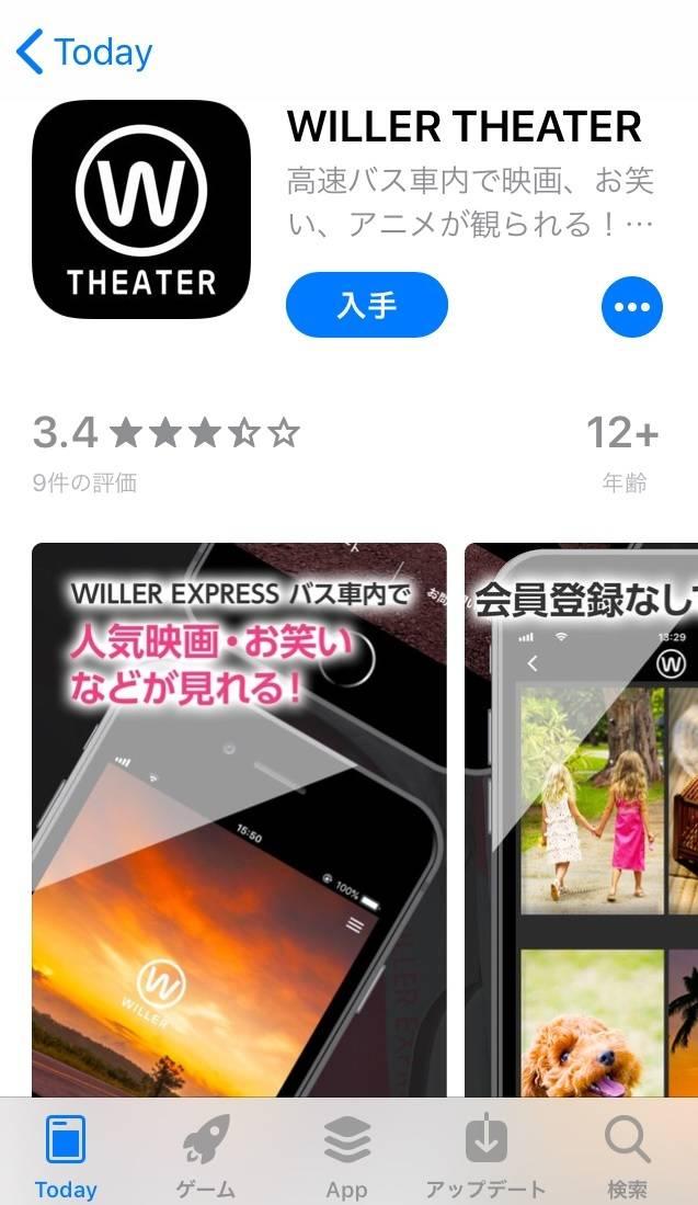 その後は、WILLER THEATERのアプリをダウンロード!