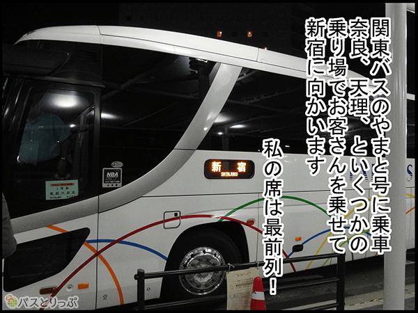 関東バスのやまと号に乗車 奈良、天理、といくつかの乗り場でお客さんを乗せて新宿に向かいます 私の席は最前列!