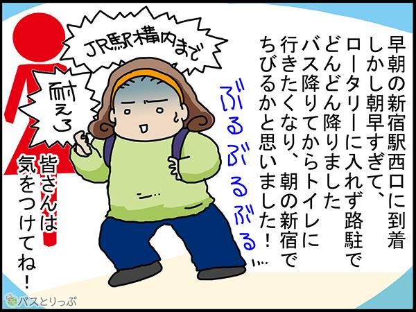 早朝の新宿駅西口に到着 しかし朝早すぎて、ロータリーに入れず路駐でどんどん降りました バス降りてからトイレに行きたくなり、朝の新宿でちびるかと思いました!皆さんは気をつけてね!