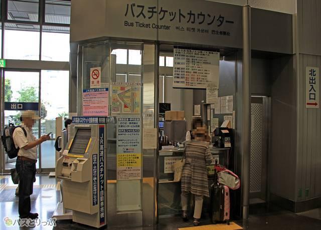 乗車券カウンター