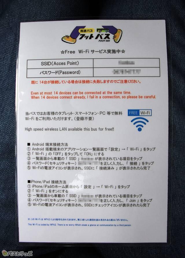 シートポケットにはWi-Fi設定に必要なSSIDとパスワードが