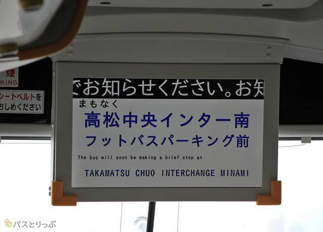 バスは高松中央インター南に到着