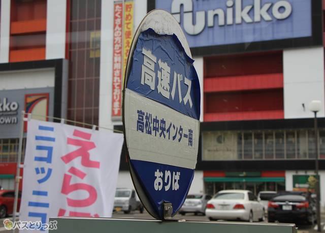 高松エクスプレス「フットバス」神戸線_42 高松中央インター南到着_01.jpg
